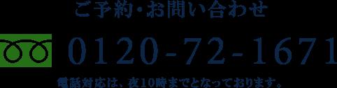 0120-72-1671