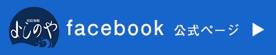 よしのや公式facebook